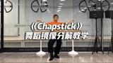《Chapstick》舞蹈镜像分解教学,性感爵士魅力十足【口袋教学】