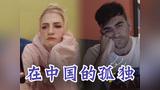 外国人在中国什么时候最孤独?