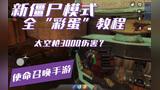 """使命召唤手游:新僵尸模式!全""""彩蛋""""教程太空枪竟然可以打出3000伤害?"""