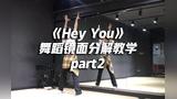 《Hey You》舞蹈镜面分解教学part2,魅力十足【口袋教学】