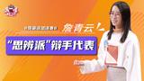 """【奇葩说】詹青云:我是""""思辨派""""辩手代表,在感情这里没有盲区"""