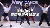 《Adios》舞蹈镜面分解教学,又美又飒【口袋教学】