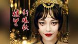 【江酱makeup】:甜蜜又讨喜的楼兰新娘妆容,新年必学!