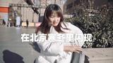 育儿日记vlog71在北京的寒冬里闪现!领奖、观升旗、吃美食