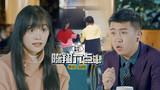 《陈翔六点半》第244集 因为点错菜,高富帅与女孩相亲被拒绝!