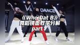 《Who Dat B》舞蹈镜面分解教学part1,性感迷人【口袋教学】