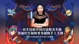 一刻 | 一双手还原中国宫廷绝美头饰,普通医生如何变身超级手工大神