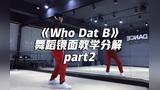 《Who Dat B》舞蹈镜面分解教学part2,酷劲儿十足【口袋教学】