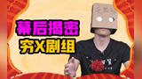 前方高能!2019精华混剪,5分钟带你看完剧组幕后大揭秘!!