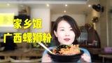 春节回广西,每天醒来一碗粉,正宗的的螺狮粉就是好吃#我的一餐家乡饭