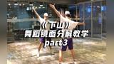 《下山》舞蹈镜面分解教学part3,刚柔并济【口袋教学】