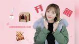 【江酱makeup】:近期我又买了哪些有意思的生活小玩意?!