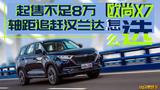 小仓帮选车2020-起售不足8万 轴距追赶汉兰达 欧尚X7怎么选?
