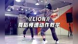 《LION》舞蹈镜面慢速动作教学,性感狂野【口袋教学】