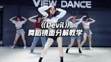 CLC《Devil》舞蹈镜面分解教学,清爽活力【口袋教学】