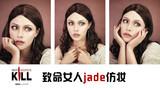 :致命女人jade仿妆,手把手教你打造世纪绿茶妆容