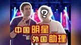 太南了!外国人做一天中国艺人的助理会发生什么??