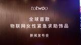 TOTWOO全球首款女性紧急求助饰品智能平安果 小米有品首发