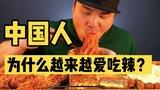 江湖名场面:中国人为什么越来越爱吃辣?