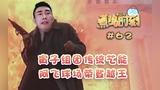 【煮鸡时刻 第二季】第62期 寅子组团传统艺能 阿飞球场荣登越王