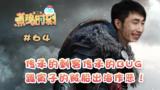 【煮鸡时刻 第二季】第64期 传承的刺客传承的BUG 跟寅子的贼船出海作恶!