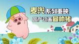 麦兜系列重映,国产动画最帅猪帽子歪戴,谁也不爱!