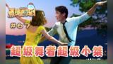 【煮鸡时刻 第二季】第67期 超级舞者超级小桀