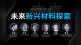 未来是否会出现超能量新材料与新人种?