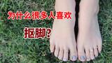 为什么很多人喜欢抠脚?
