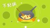 同学们,你们家里都有不粘锅吧,知道它不粘锅的原因是什么吗?