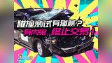 【扯扯安全】赚中国人的钱 要中国人的命?究竟哪些车企在搞中美双标