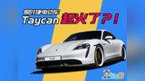 【扯扯车】保时捷Taycan美国起火 上汽大众1月销量暴跌