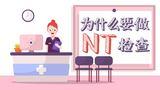 为什么要做NT检查 胎儿排畸第一关 孕妈一定要知道