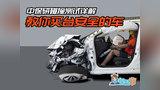 【扯扯安全】详解中保研碰撞测试 教你选一台真正安全的车