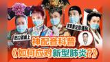 【淮秀帮】创意配音科普《如何应对新型肺炎》!