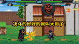 手游版死神vs火影:最强瞳术对战最强完美人主力!谁厉害?