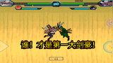 手游版死神vs火影:小伙伴们!你们觉得谁是第一大剑豪呢?