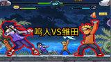 手游版死神vs火影:七代目和他老婆之间的对决!究竟谁更厉害!