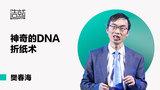 樊春海:神奇的DNA折纸术