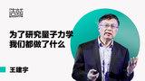 王建宇:为了研究量子力学,我们都做了什么