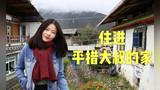 西藏林芝最美村庄扎西岗,文成公主也曾被迷倒过