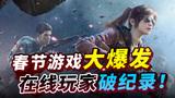 撑不住了,中国玩家不出门有多可怕!腾讯游戏人多到服务器都炸了!