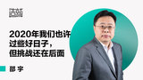 邵宇:中国能否引领第四次产业革命