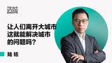 陆铭:区域之间如何做到经济平衡发展?