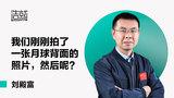 """刘殿富:科学家是如何让月兔二号""""不被坑"""""""