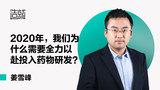 姜雪峰:86%仿制,中国急需建立自己的新药研发体系