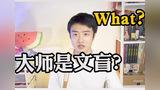 【拳头说书】孙悟空拜师的情节原来是借鉴法海写的书?!