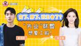 """《上古密约》章煜奇&刘芷微:我们太难了,""""失业""""联盟在线求复工!"""