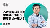 张同杰:为什么还要寻找外星人?