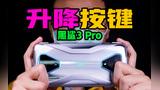 黑鲨游戏手机3 Pro电钻开箱:升降按键爽歪歪,吃鸡撩妹两手抓!